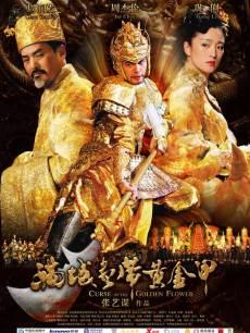 (2006) The City of Golden Armor 满城尽带黄金甲 满城尽...