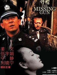 (2002) The Missing Gun 寻枪 寻枪