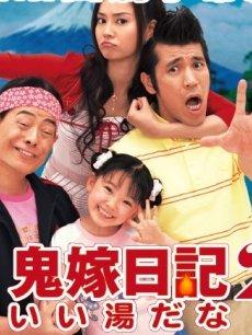 鬼嫁日记2 最好的澡堂海报