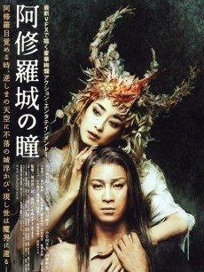 (2005) Ashura-jo no hitomi 阿修罗城之瞳 阿修罗城之瞳