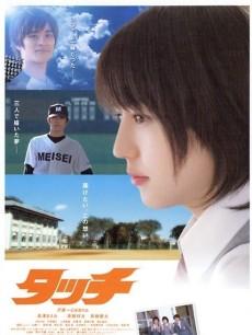 (2005) Tatchi 棒球英豪 棒球英豪
