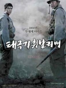 (2004) Taegukgi hwinalrimyeo 太极旗飘扬 太极旗飘扬