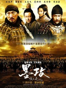 (2006) Battle of Wits 墨攻 墨攻