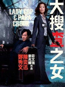 (2008) Lady Cop & Papa Crook 大搜查 大搜查